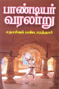 Pandiar Varalaru - பாண்டியர் வரலாறு