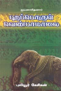 Puraporul Venbamalai - புறப்பொருள் வெண்பாமாலை