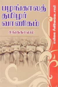 Tamil book பழங்காலத் தமிழர் வாணிகம் சங்ககாலம்