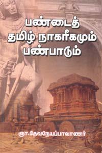 Tamil book பண்டைத் தமிழ் நாகரீகமும் பண்பாடும்