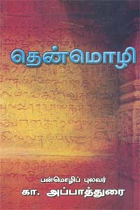 Thenmozhi - தென்மொழி