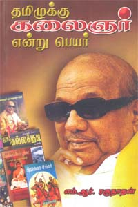 Tamilukku Kalainjar Endru Peyar - தமிழுக்கு கலைஞர் என்று பெயர்