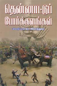 Thennadu Porkalangal - தென்னாட்டுப் போர்க்களங்கள்