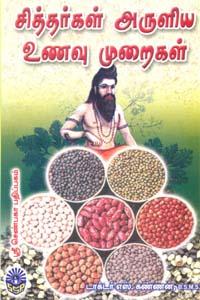 Tamil book சித்தர்கள் அருளிய உணவு முறைகள்