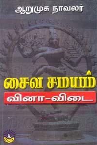 Tamil book சைவ சமயம் வினா - விடை