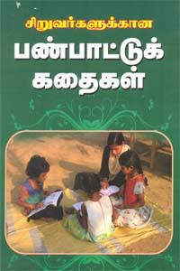 Siruvarkalukkana Panpaddu Kathaikal - சிறுவர்களுக்கான பண்பாட்டுக் கதைகள்
