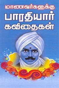 Tamil book மாணவர்களுக்கு பாரதியார் கவிதைகள்