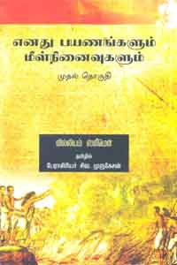 Enadu Payanangalum Meelninaivugalum - எனது பயணங்களும் மீள்நினைவுகளும் முதல் தொகுதி