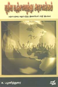 Puthiya Panchayat arasaangam - புதியபஞ்சாயத்து அரசாங்கம்