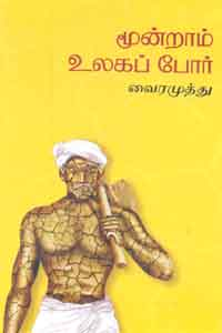 Tamil book Moondram Ulaga Por