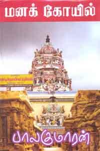 Manakkoil - மனக் கோயில்