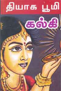 Tamil book Thiyaga Boomi