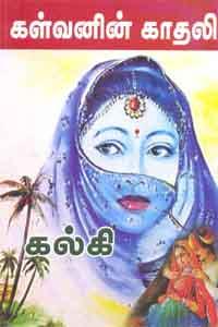 Tamil book Kalvanin Kathali