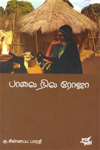 Paalai Nilaroja - பாலை நில ரோஜா