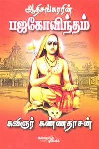 Baja Govindam - ஆதிசங்கரரின் பஜகோவிந்தம்