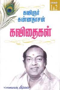 Tamil book Kannadhasan Kavithigal 1 & 2
