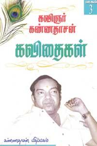Tamil book Kannadhasan Kavithigal - 3