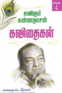 Tamil book Kannadhasan Kavithigal - 4