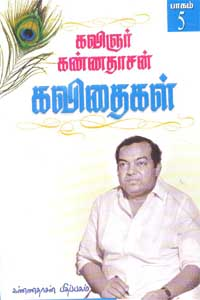 Tamil book Kannadhasan Kavithigal - 5