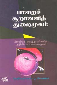 Paaraisooravalithuraimugam - பாறைச் சூறாவளித் துறைமுகம்