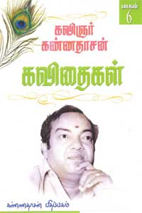 Kannadhasan Kavithigal - 6 - கவிஞர் கண்ணதாசன் கவிதைகள் 6 பாகம்