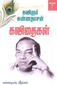 Kannadhasan Kavithigal - 7 - கண்ணதாசன் கவிதைகள் பாகம் 7
