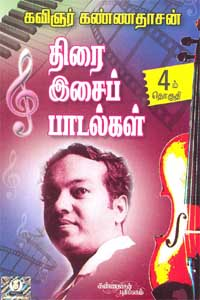 Tamil book Kannadhasanin Thirai Isai Paadalgal - 4