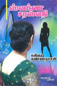 Swarna Saraswathi - ஸ்வர்ண சரஸ்வதி
