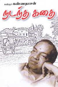 Tamil book Nadantha Kathai