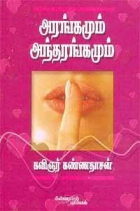 Tamil book Arangamum Anthrangamum