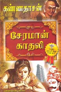 Tamil book Seraman Kathali