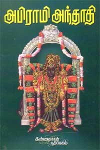 Tamil book Abirami Anthathi