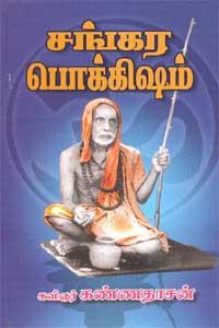 Sankara Pokkisham - சங்கர பொக்கிஷம்