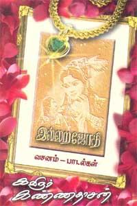 Tamil book இல்லற ஜோதி (வசனம் - பாடல்கள்)