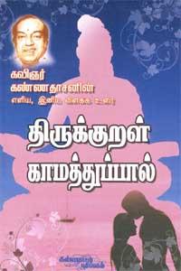 Tamil book Thirukkural - Kaamathuppaal