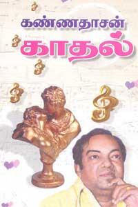 Kannadhasan Kathal - கண்ணதாசன் காதல்