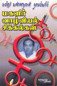Tamil book Kannadhasan Novelgalil Magalir Vazhviyal Sikkalgal