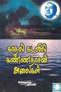 Kathal Kadalil Kannadhasan Alaigal - காதல் கடலில் கண்ணதாசன் அலைகள்