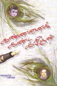 Kannanai kanda kavignan - கண்ணனைக் கண்ட கவிஞன்