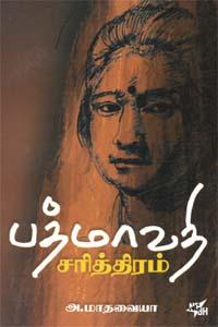 Padmavathy sarithiram - பத்மாவதி சரித்திரம்