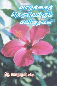 Tamil book வாழ்க்கைத் தெருவெங்கும் கவிதைகள்