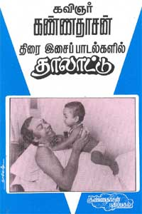 Tamil book திரை இசைப் பாடல்களில் தாலாட்டு