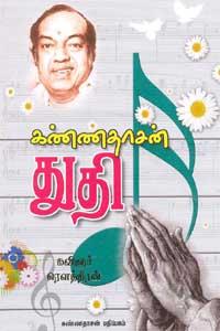 Kannadhasan thudhi - கண்ணதாசன் துதி
