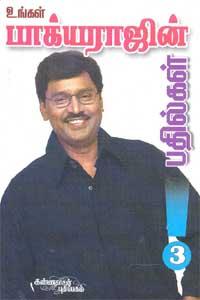 Kelvigalum Ungal Backiyaraj Bathilgal -3 - உங்கள் பாக்யராஜின் பதில்கள் - 3