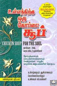 Ullathirgu Oru Koppai Soup - உள்ளத்திற்கு ஒரு கோப்பை சூப்