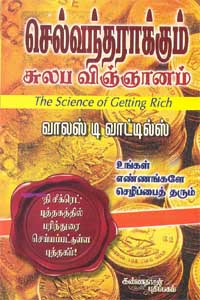 Selvanthar Akkum Sulaba Vignanam - செல்வந்தராக்கும் சுலப விஞ்ஞானம்