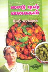 Tamil book Side Dish