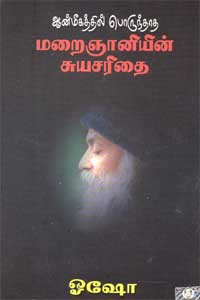 Aanmeegathil Porunthatha Maraignaniyin Suyasarithai - ஆன்மீகத்தில் பொருந்தாத மறைஞானியின் சுயசரிதை
