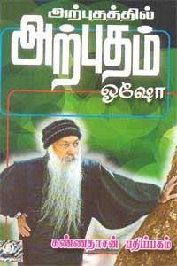 Arputhathil Arputham - அற்புதத்தில் அற்புதம்