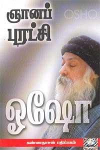 Gnana Puratchi - ஞானப் புரட்சி பாகம் 1